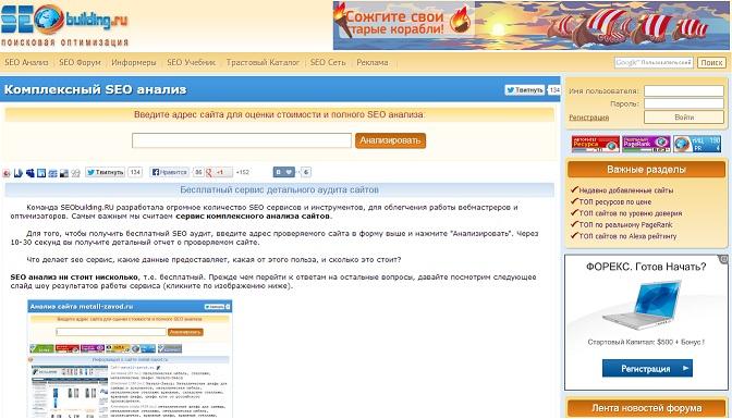 Бесплатный сервис аудита сайтов. Сервис комплексного анализа сайтов. 58f76c9a6c168