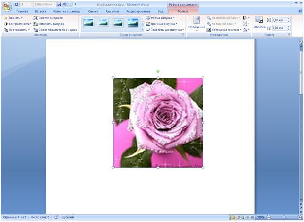 Работа с рисунками в документе