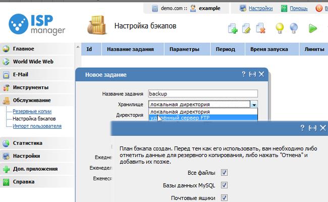 Как сделать резервные копии сайта литература о создание веб сайтов