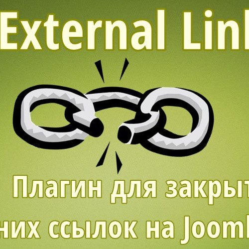 Плагин для Joomla - No External Links