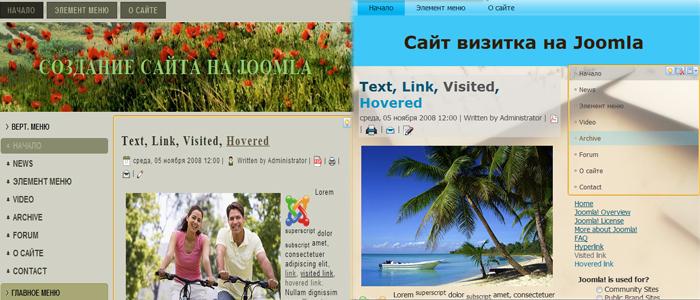 На странице установка сайта joomla на