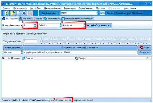 Xrumer 2.5 скачать ашманов продвижение сайта в поисковых
